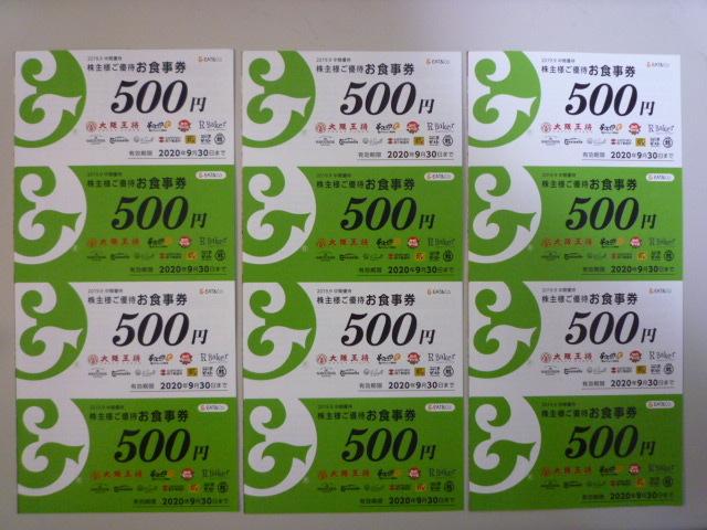 大阪王将 食事券 6000円分 イートアンド 株主優待_画像1