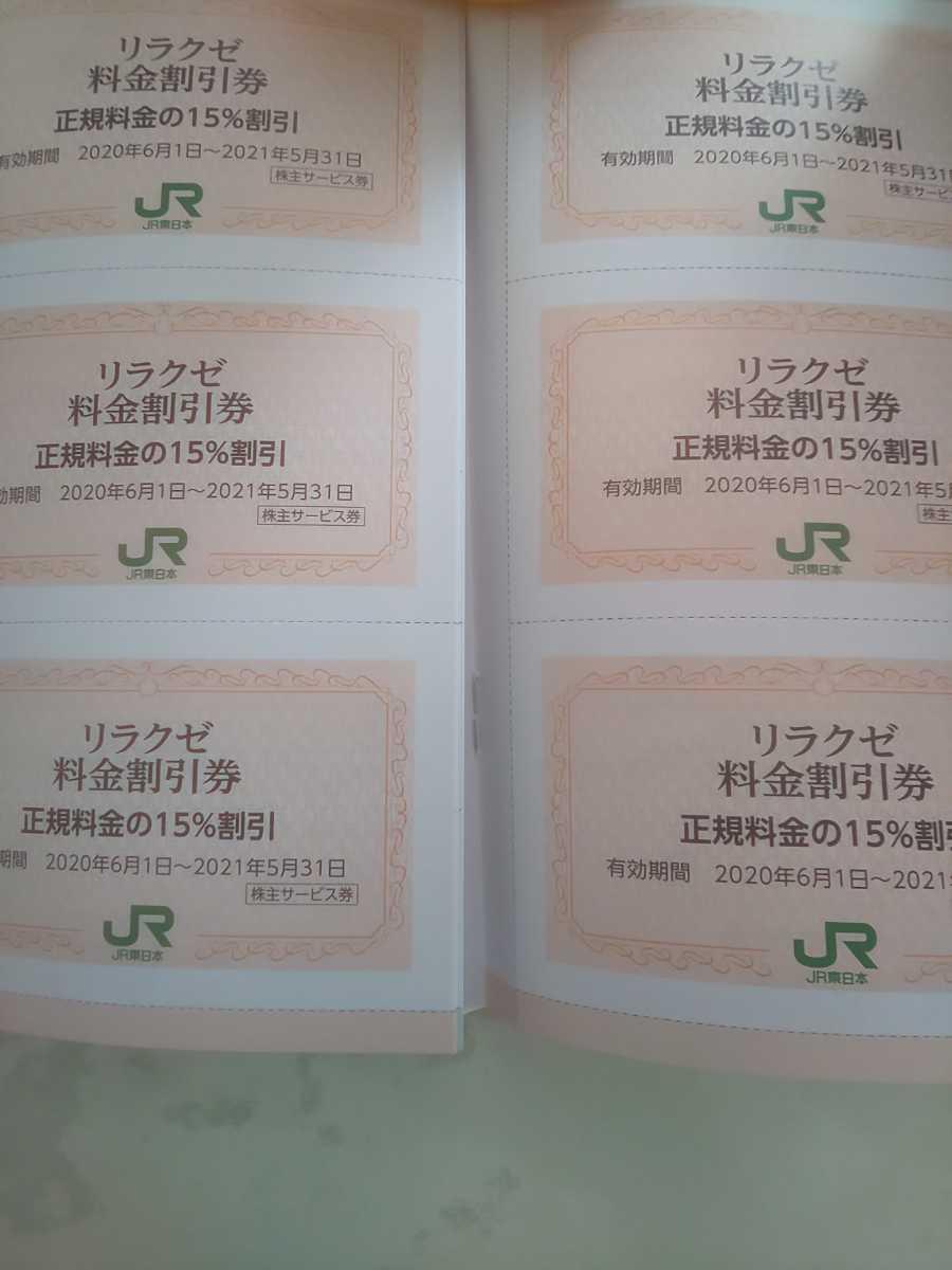 送料63円 即決 JR東日本 株主優待券 株主サービス券 リラクゼ料金割引券 2021年5月31日まで有効 6枚セット_画像1