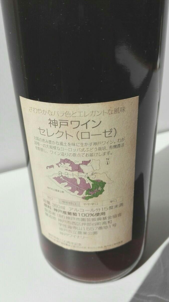 神戸 ワイン ローゼ 国産 神戸産葡萄 自宅保管