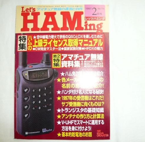 即決《古本》レッツハミング 1997年発行 _画像1