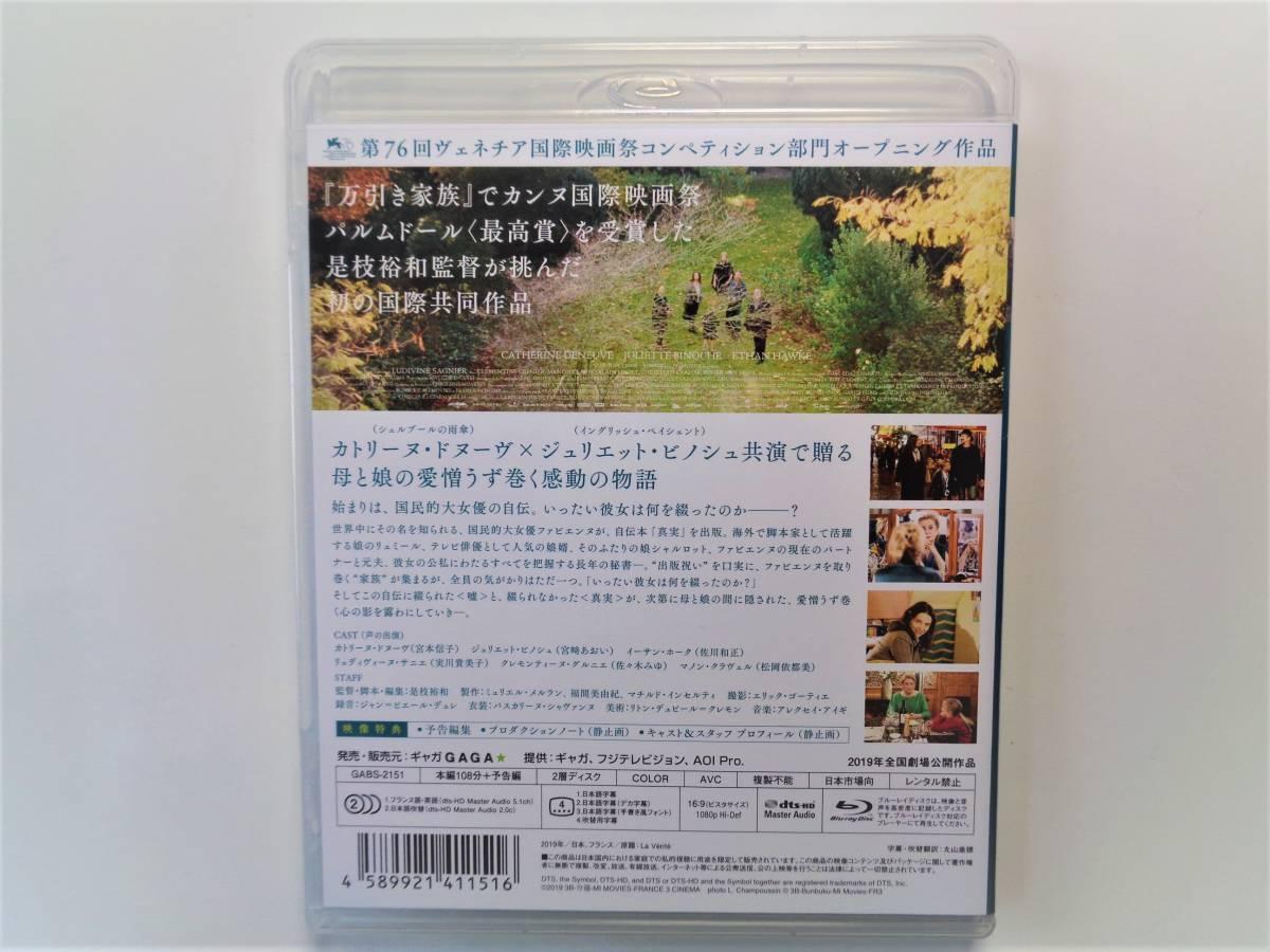 真実 Blu-ray 是枝裕和 _画像2