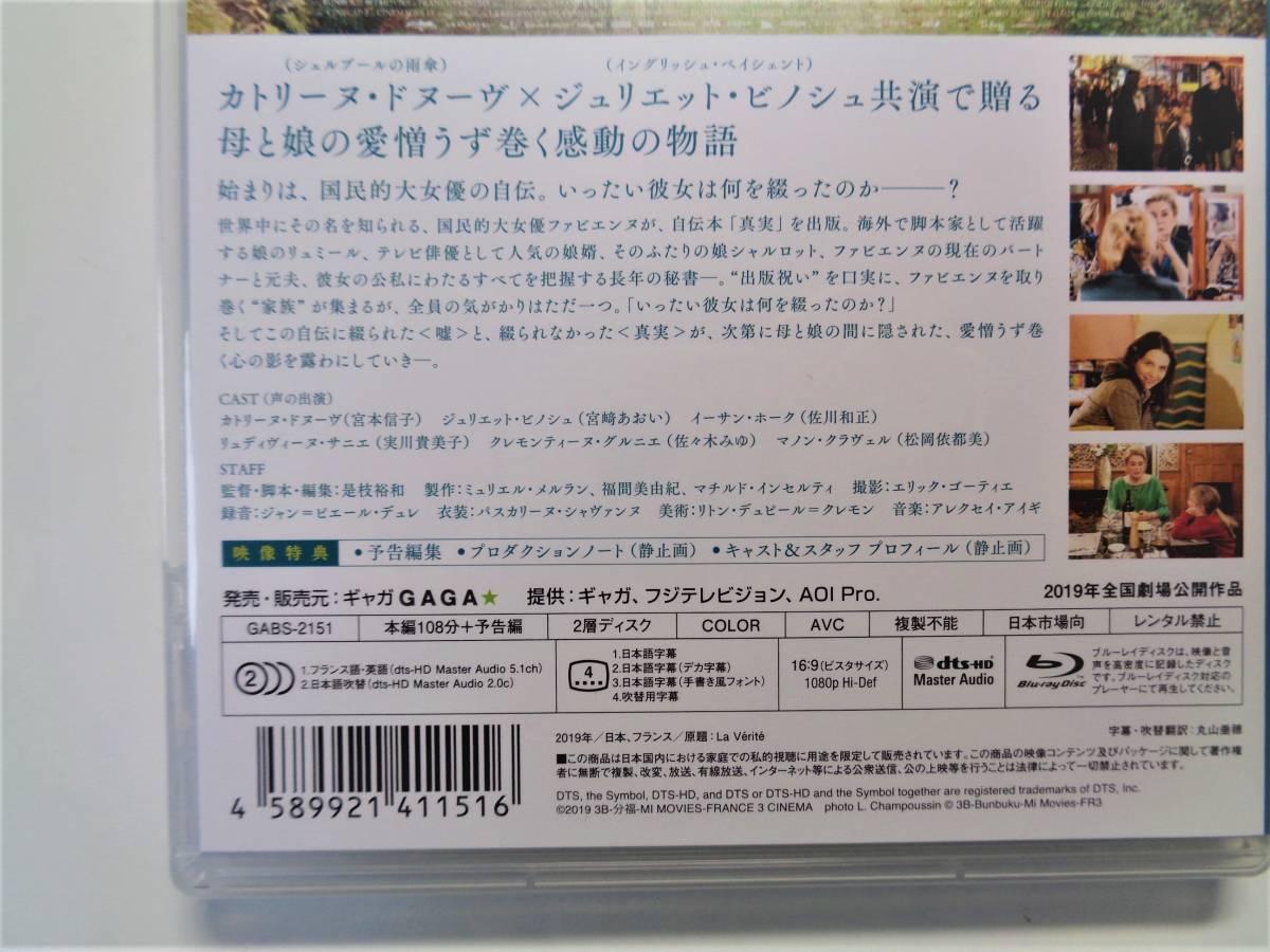 真実 Blu-ray 是枝裕和 _画像3