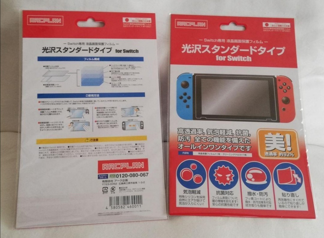 Switch 液晶画面保護フィルム光沢スタンダードタイプ for Switch
