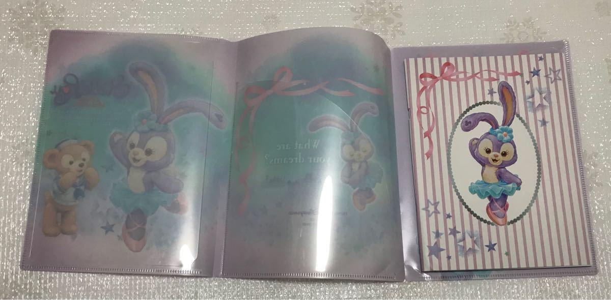香港ディズニー ステラルー ダッフィー  クリアファイルノート