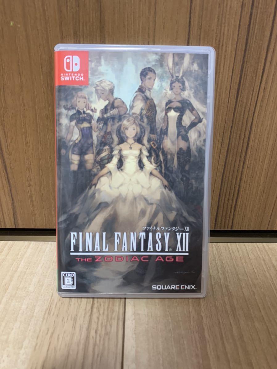 ファイナル ファンタジー 12 switch