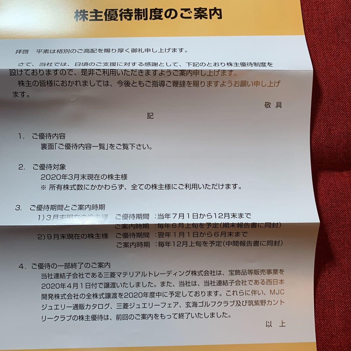 送料無料三菱マテリアル株主優待券1枚 20201231  佐渡金山 _画像1