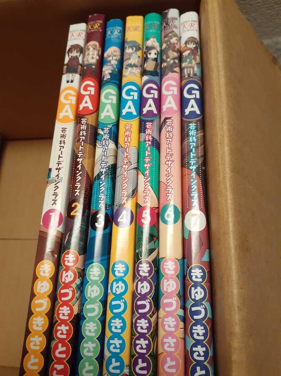 【全巻セット】GA芸術科アートデザインクラス1~7巻セット まんがタイムきららコミックス 完結済み_画像2