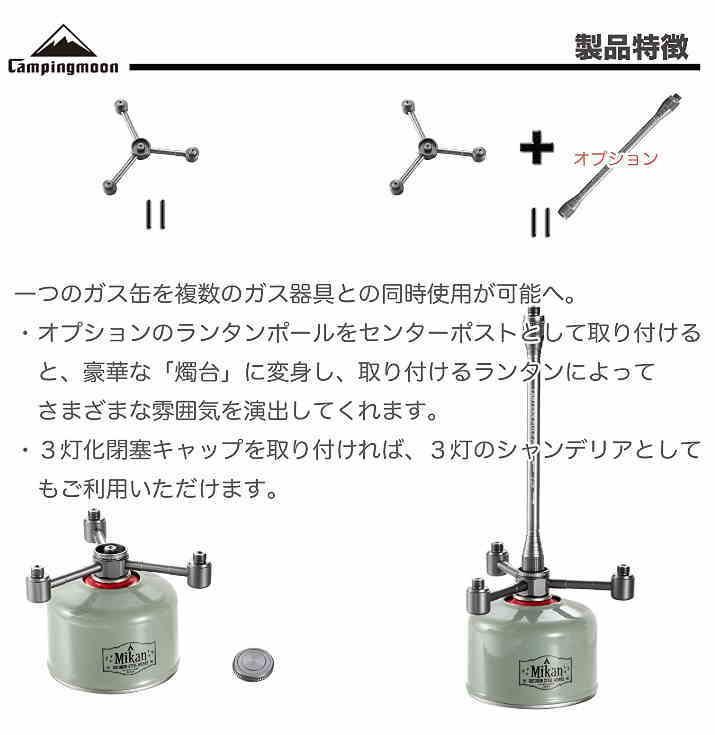 【キャンピングムーン】アウトドア缶 ガス4分岐アダプタ ガスステーション [PayPay対応]