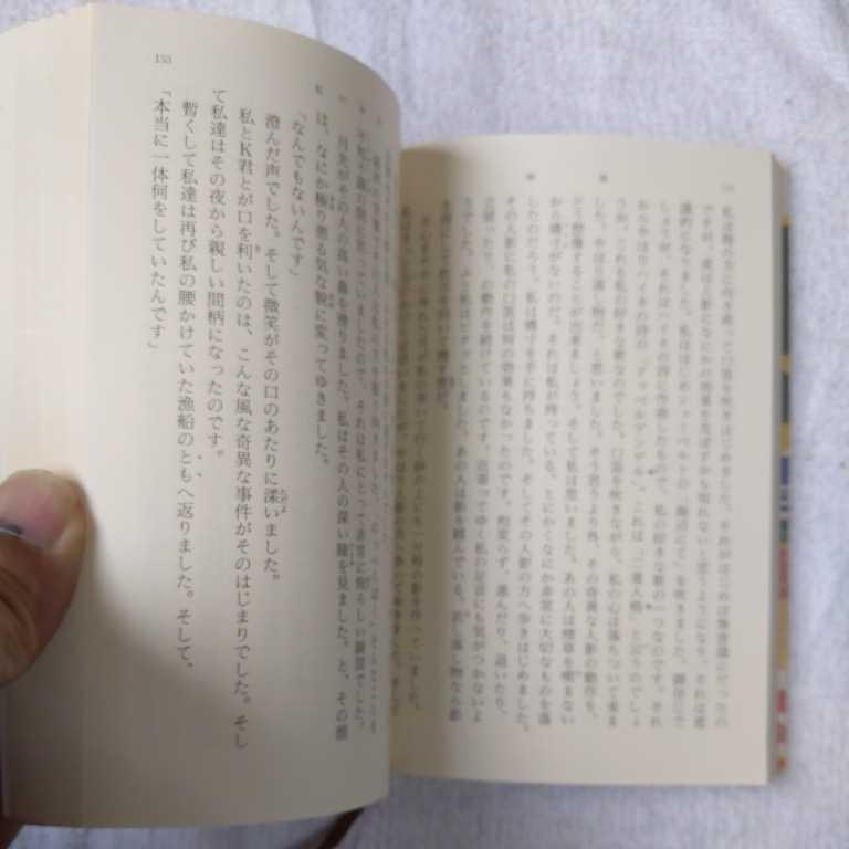 檸檬 (新潮文庫) 梶井 基次郎 訳あり 9784101096018_画像7