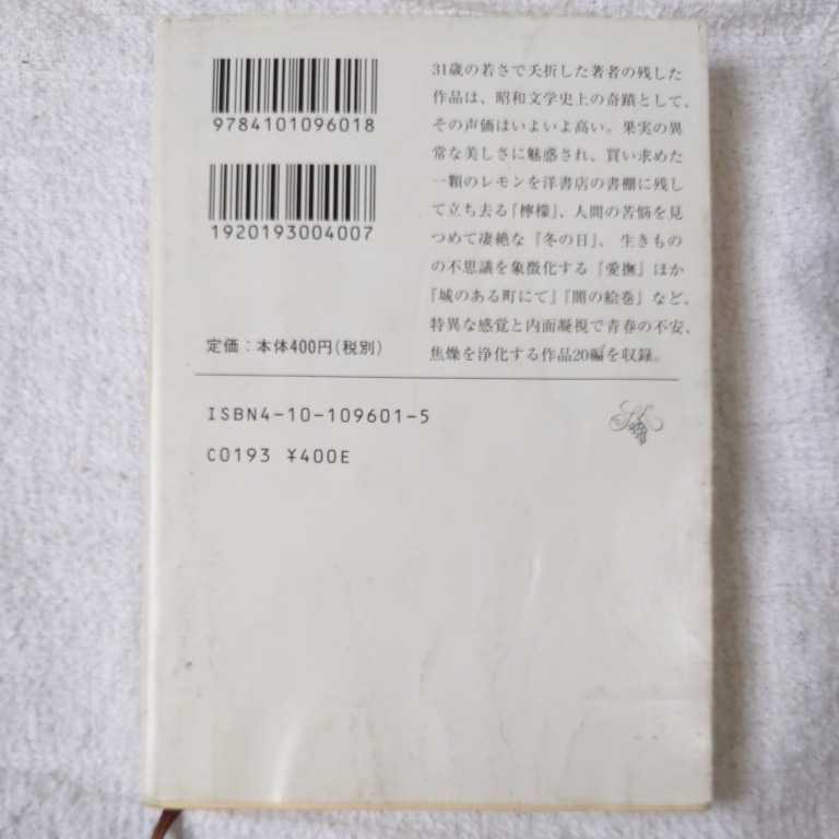 檸檬 (新潮文庫) 梶井 基次郎 訳あり 9784101096018_画像2