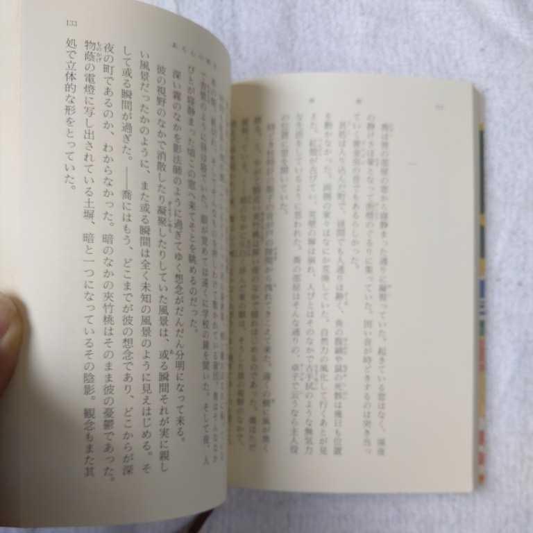 檸檬 (新潮文庫) 梶井 基次郎 訳あり 9784101096018_画像6