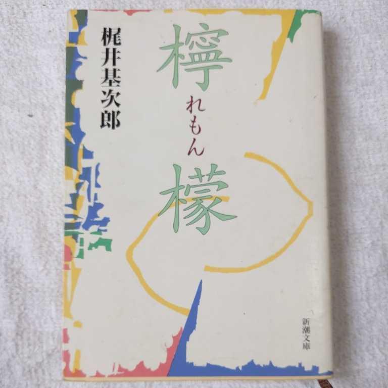 檸檬 (新潮文庫) 梶井 基次郎 訳あり 9784101096018_画像1