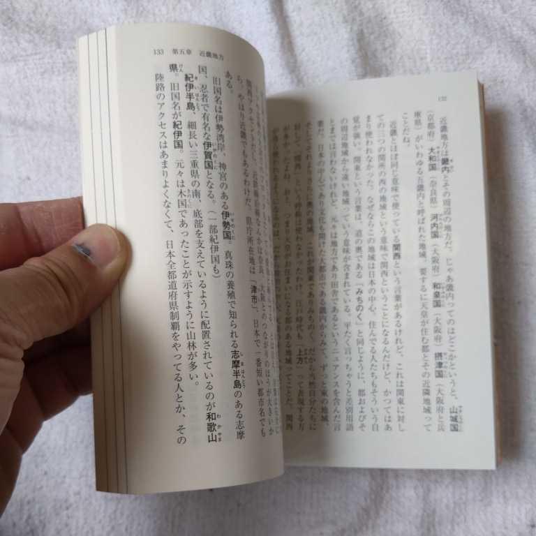 読むだけですっきりわかる日本地理 (宝島SUGOI文庫) 後藤 武士 訳あり 9784796670609_画像7
