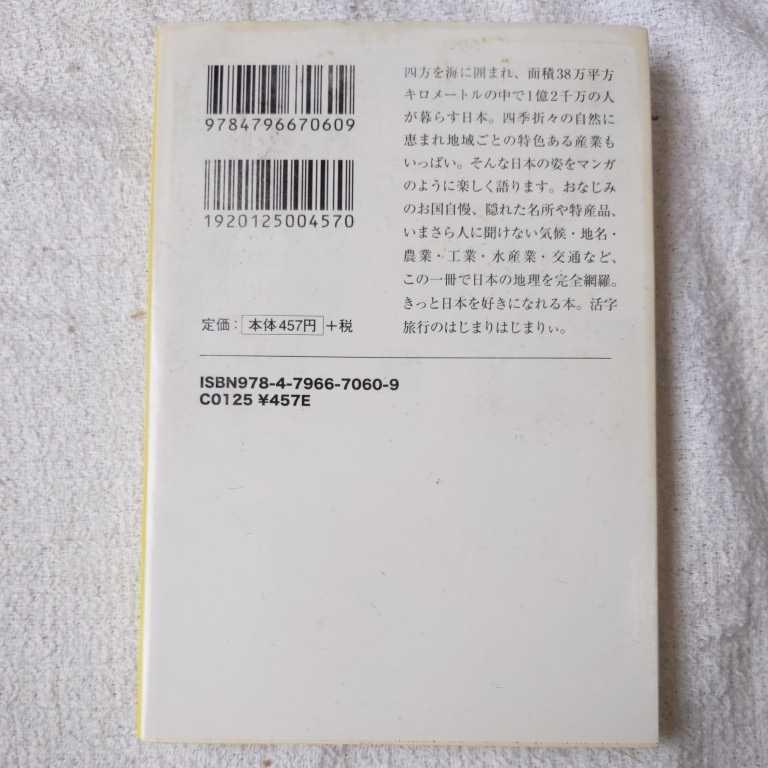 読むだけですっきりわかる日本地理 (宝島SUGOI文庫) 後藤 武士 訳あり 9784796670609_画像2