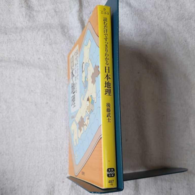 読むだけですっきりわかる日本地理 (宝島SUGOI文庫) 後藤 武士 訳あり 9784796670609_画像3