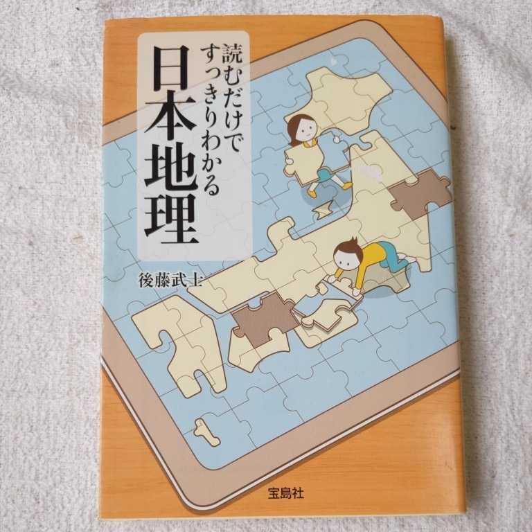 読むだけですっきりわかる日本地理 (宝島SUGOI文庫) 後藤 武士 訳あり 9784796670609_画像1