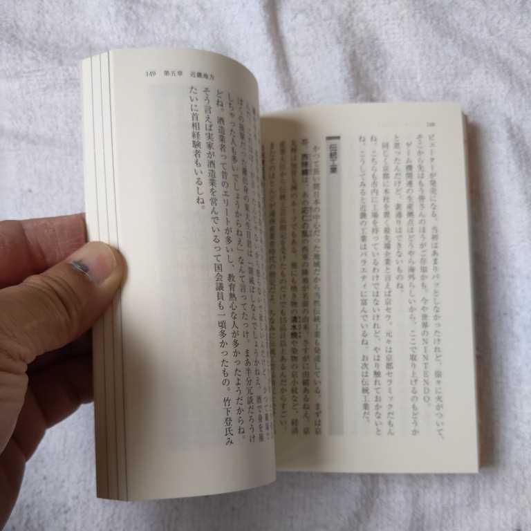 読むだけですっきりわかる日本地理 (宝島SUGOI文庫) 後藤 武士 訳あり 9784796670609_画像8