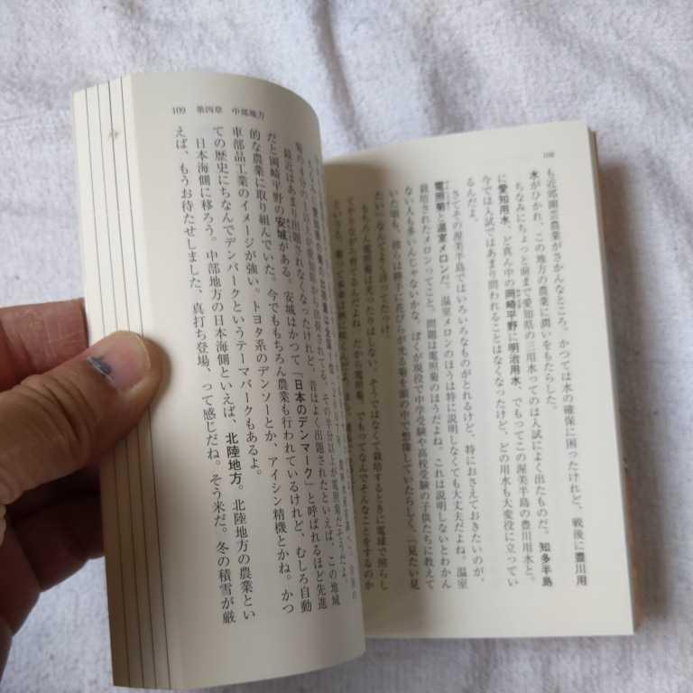 読むだけですっきりわかる日本地理 (宝島SUGOI文庫) 後藤 武士 訳あり 9784796670609_画像6