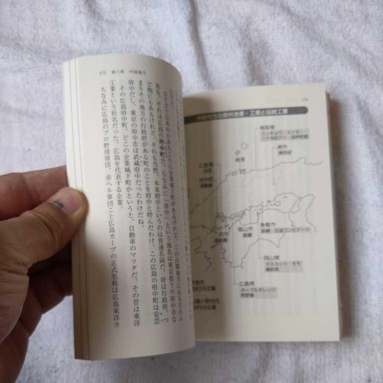 読むだけですっきりわかる日本地理 (宝島SUGOI文庫) 後藤 武士 訳あり 9784796670609_画像10