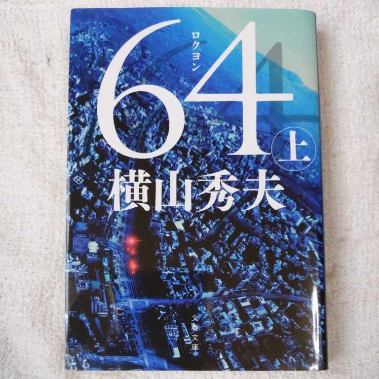 64(ロクヨン) 上 (文春文庫) 横山 秀夫 9784167902926_画像1