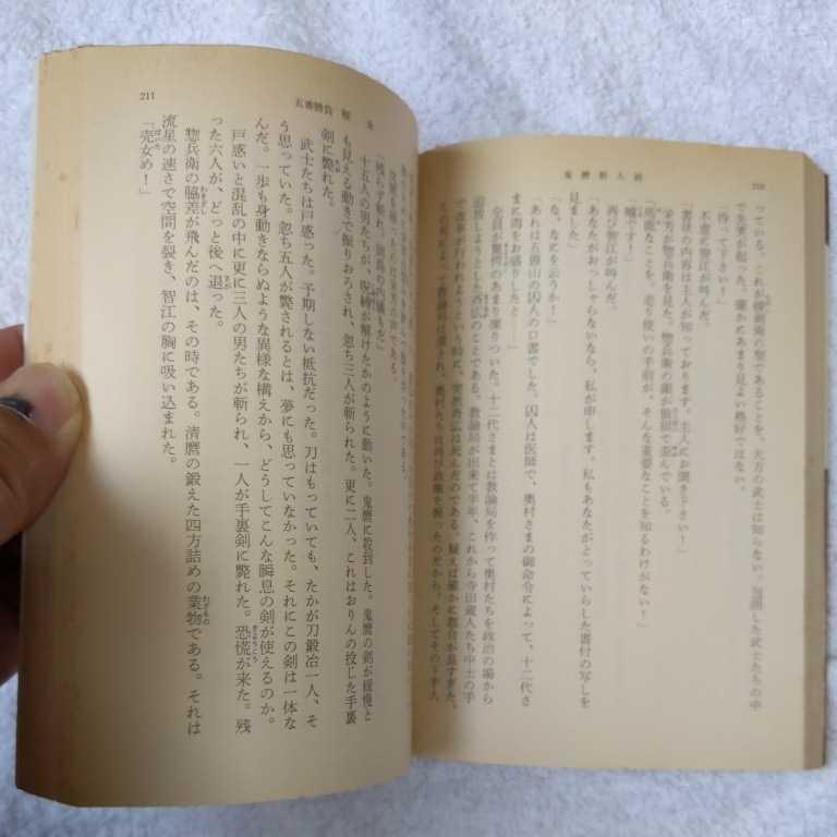 鬼麿斬人剣 (新潮文庫) 隆 慶一郎 訳あり 9784101174129_画像8