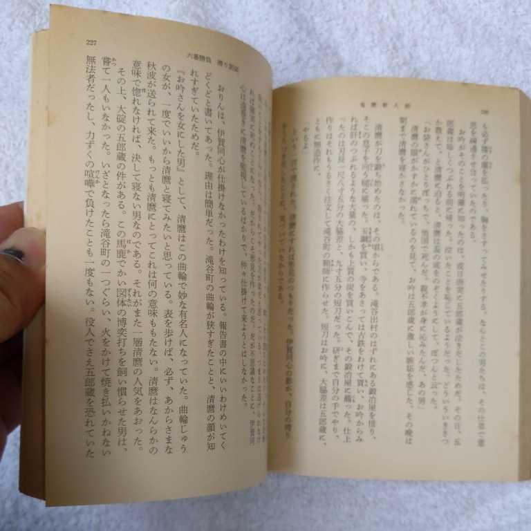 鬼麿斬人剣 (新潮文庫) 隆 慶一郎 訳あり 9784101174129_画像9