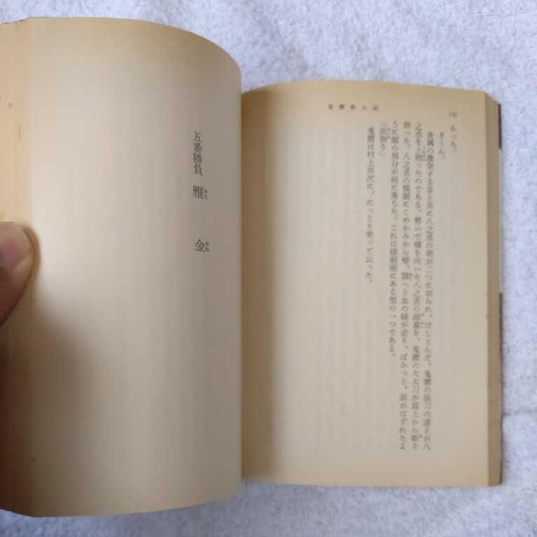 鬼麿斬人剣 (新潮文庫) 隆 慶一郎 訳あり 9784101174129_画像7
