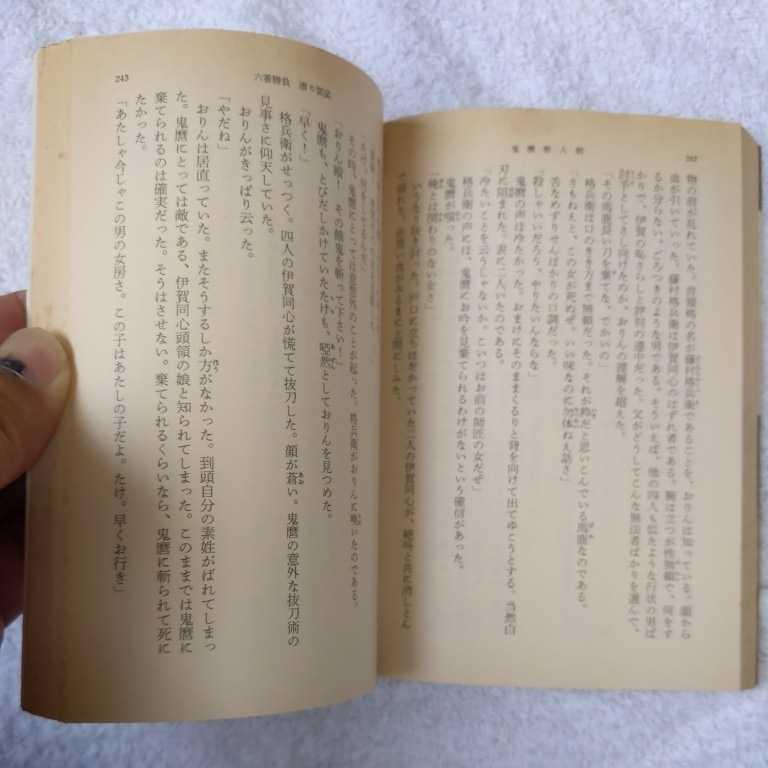 鬼麿斬人剣 (新潮文庫) 隆 慶一郎 訳あり 9784101174129_画像10