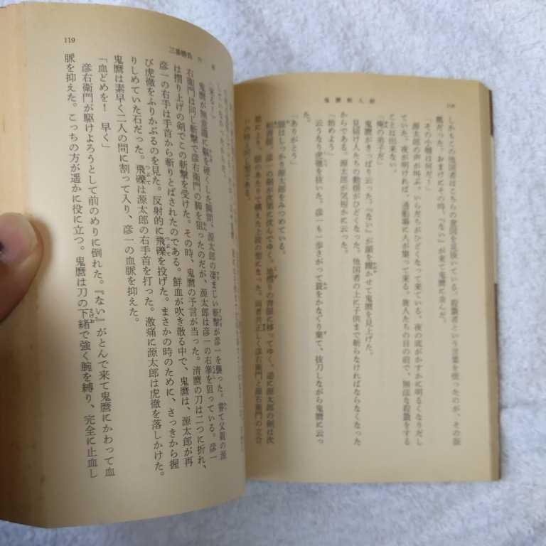 鬼麿斬人剣 (新潮文庫) 隆 慶一郎 訳あり 9784101174129_画像6