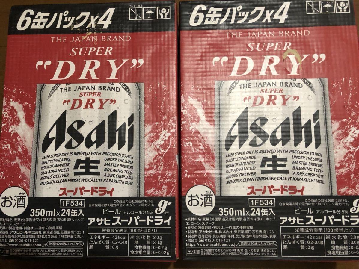 アサヒスーパードライ 350ml×24缶 2ケース