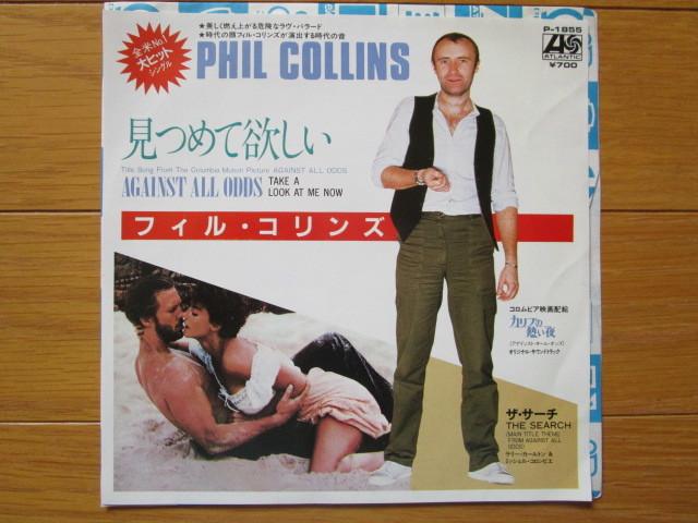 激安1点物!1984年準美盤EP見つめて欲しい/フィル・コリンズ/OST買時!! _画像1