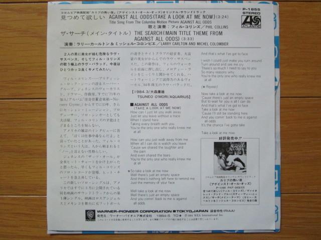 激安1点物!1984年準美盤EP見つめて欲しい/フィル・コリンズ/OST買時!! _画像2