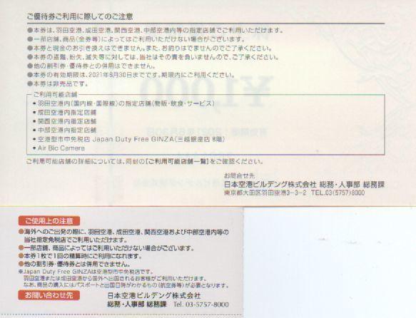 日本空港ビルデング 株主優待券 1000円分+10%割引券 5枚 有効期限:2021年6月30日 普通郵便 ミニレター対応可_画像2