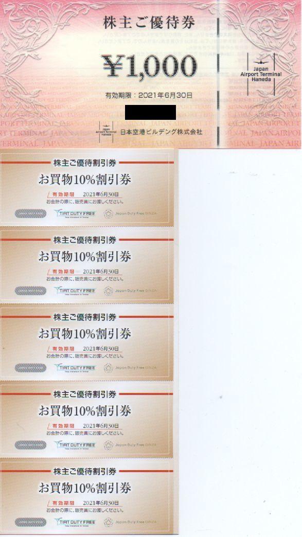 日本空港ビルデング 株主優待券 1000円分+10%割引券 5枚 有効期限:2021年6月30日 普通郵便 ミニレター対応可_画像1