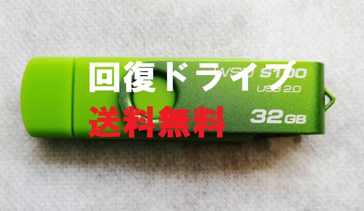 安心の手順書あり☆送料無料 AH50/B3 FMVA50B3WP 回復ドライブ USBリカバリメディア USBメモリ32GB 再セットアップメディア 初期化