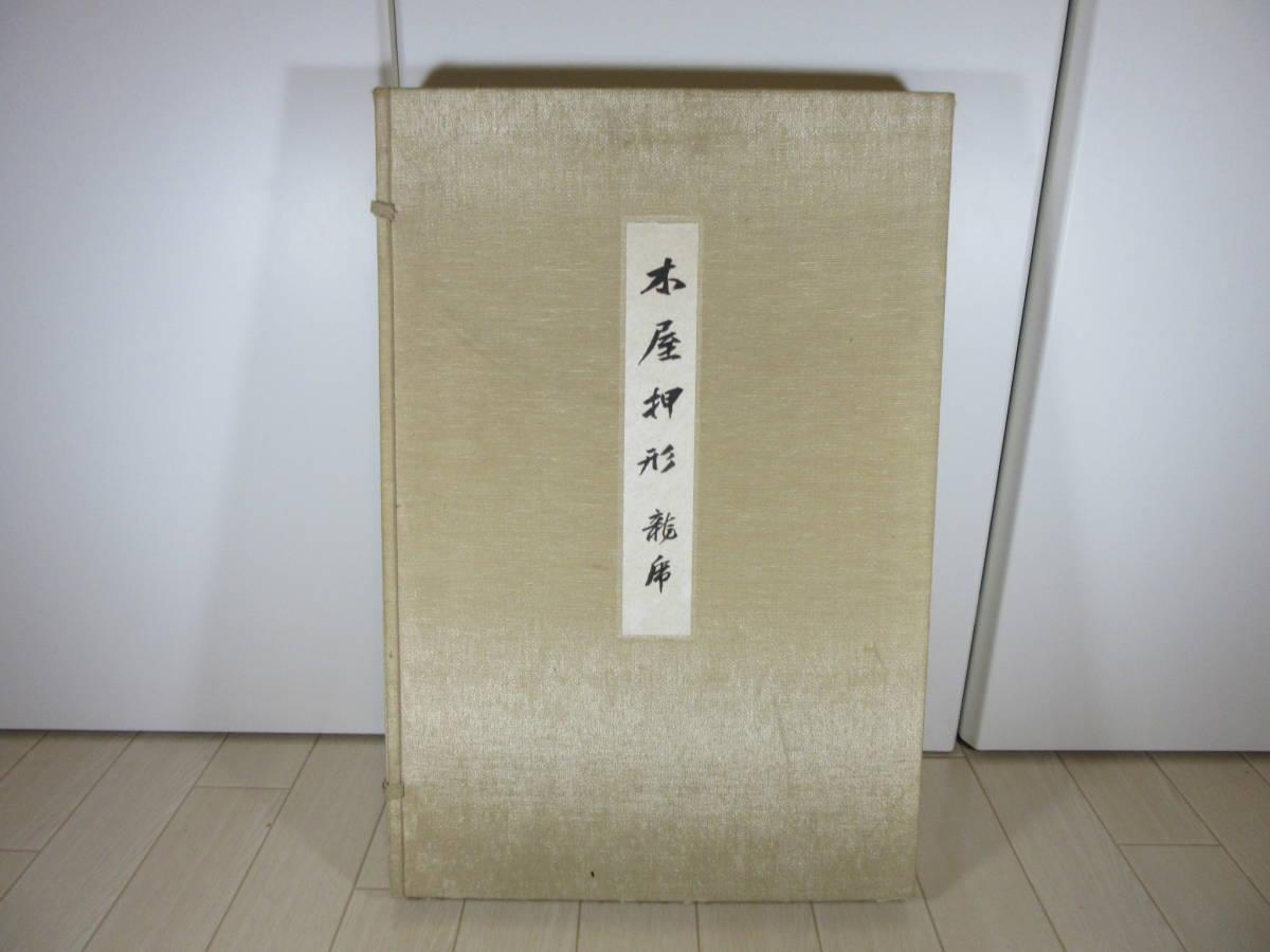 【 木屋押形 龍虎 】送料無料_画像8