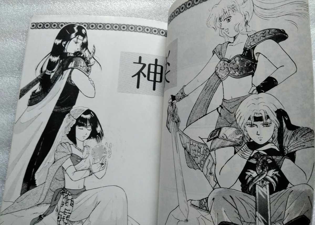 神楽 KAGURA BOOK3 二束三文 北條由以子 1992年12月29日 38ページ