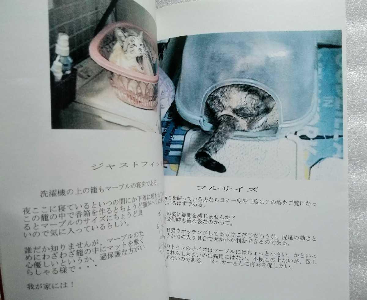 我が家の猫たち vol1 1998年12月27日 ロコ&マーブルカンパニー 27ページ