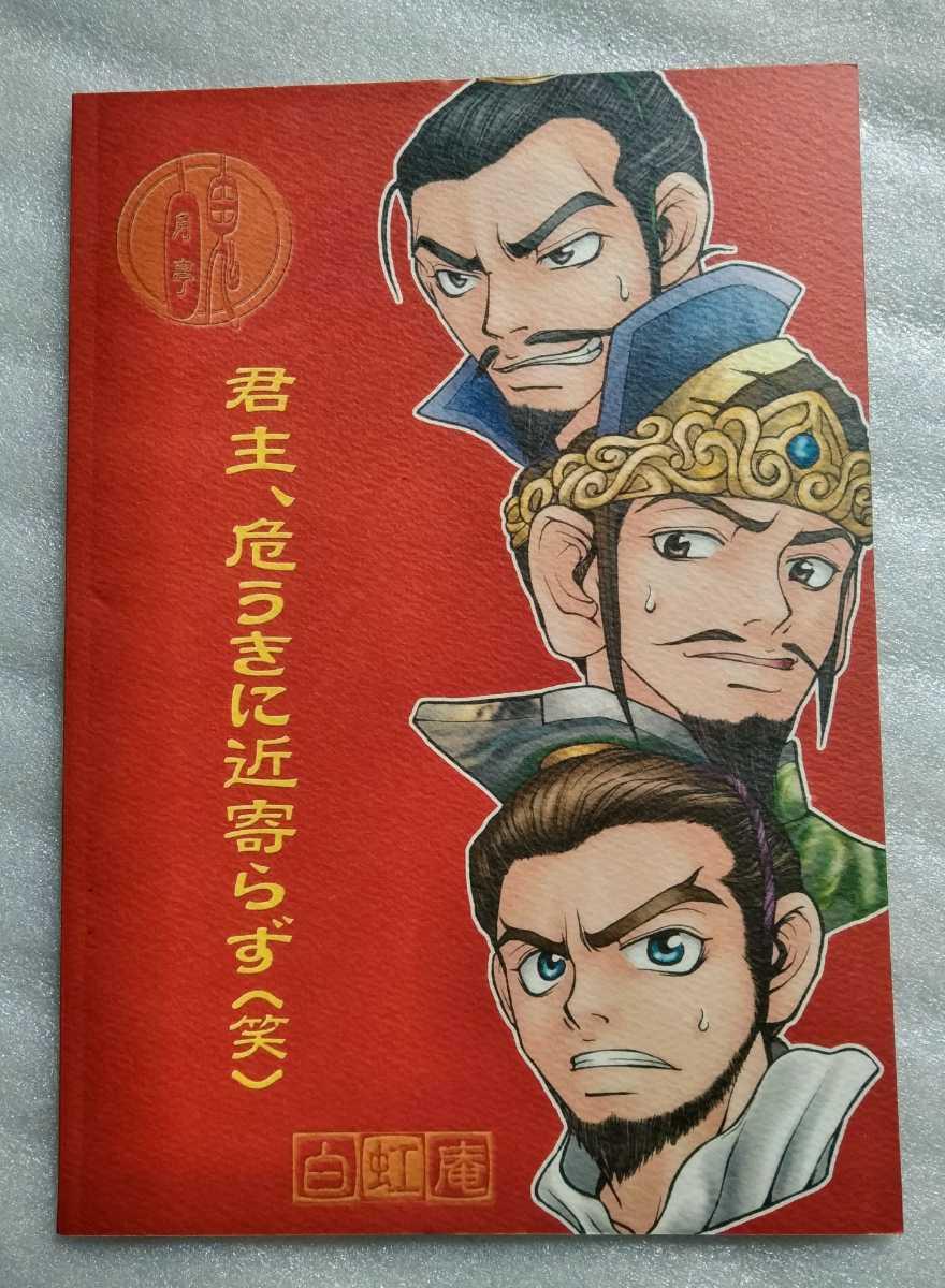 月魄亭×白虹庵 満漢全席 2002年8月18日3版40ページ