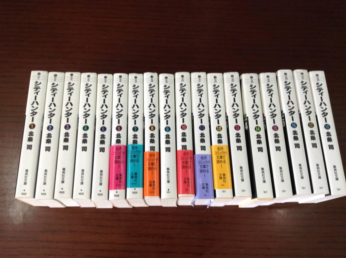 【中古コミック】シティーハンター 文庫版 1-18巻セット(全巻) /北条司/(2006050001)