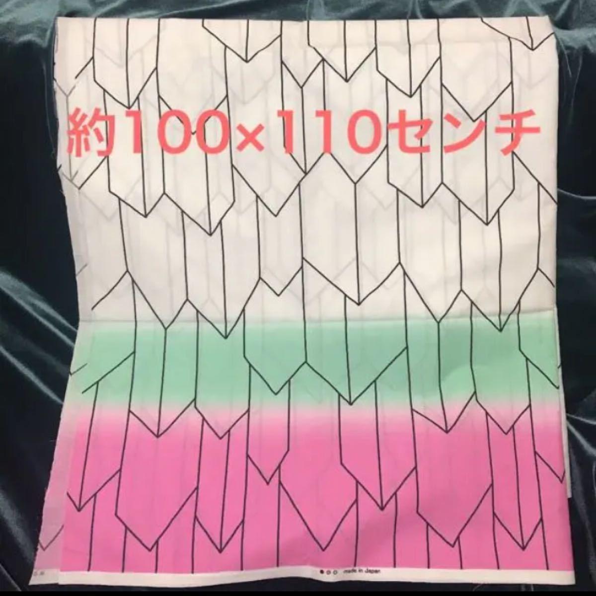 鬼滅の刃 胡蝶しのぶ風 生地 約100×110 矢飛白 蝶の羽 和柄