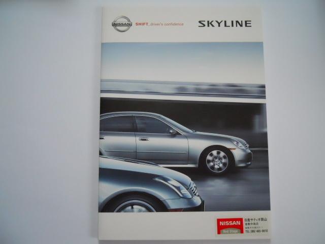 日産 スカイライン 2004年11月版 カタログ_画像1
