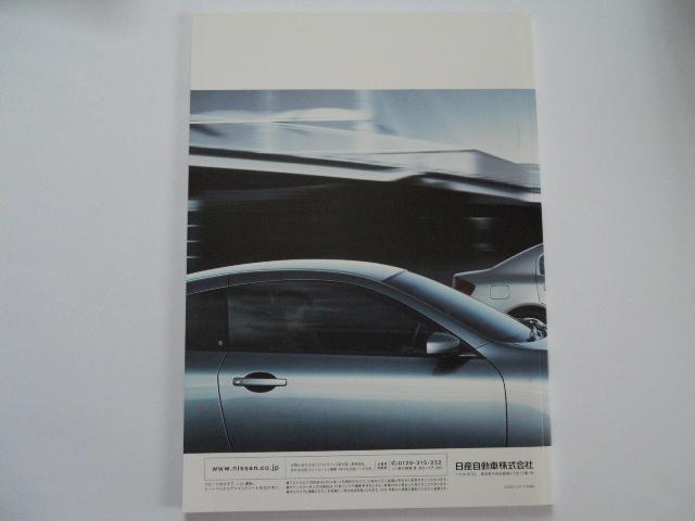 日産 スカイライン 2004年11月版 カタログ_画像2