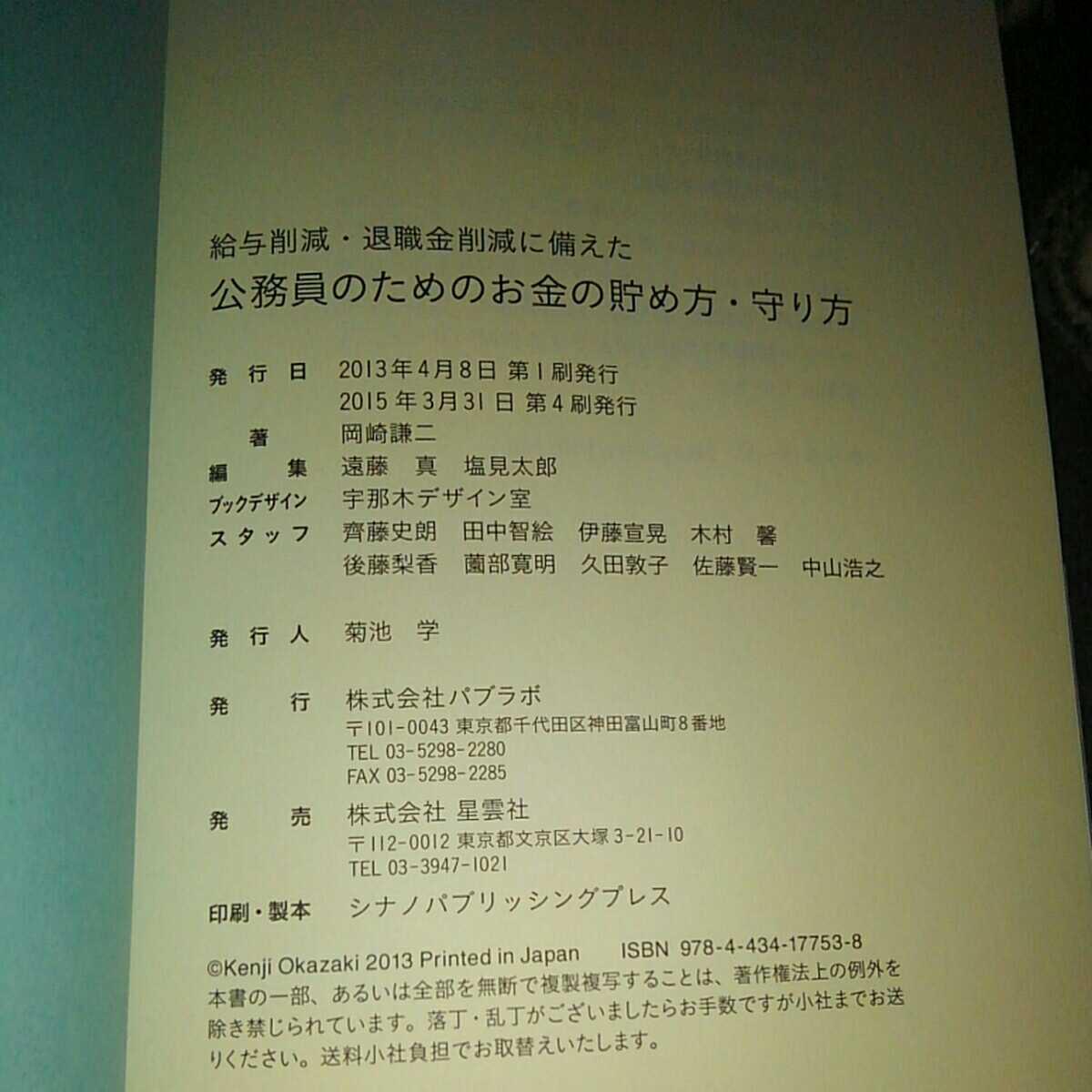 給与 削減 公務員 日本の公務員は国際スタンダードなのか