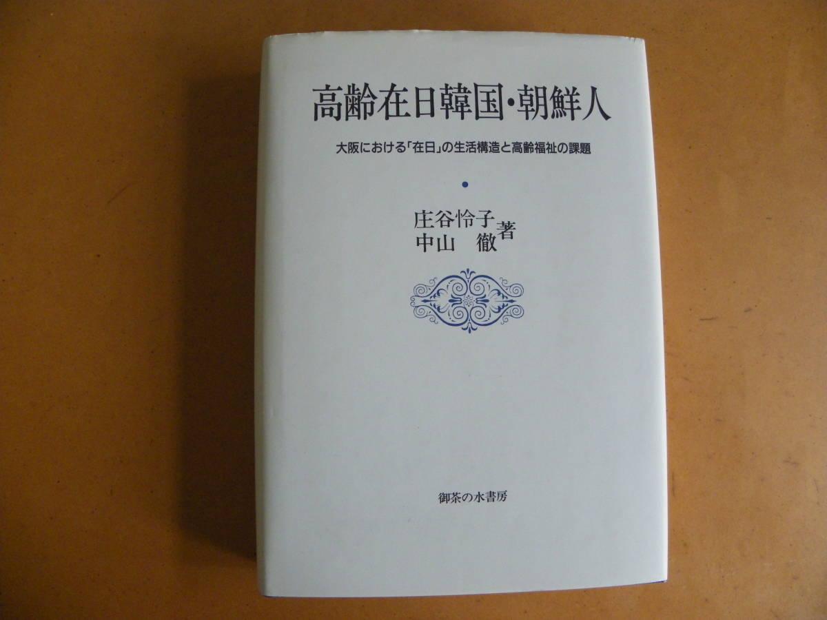 庄谷怜子・中山徹 著「高齢在日韓国・朝鮮人 大阪における「在日」の生活構造と高齢福祉の課題」御茶の水書房 _画像1