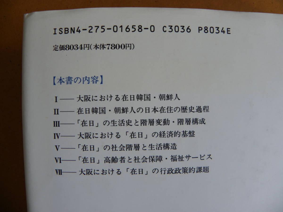 庄谷怜子・中山徹 著「高齢在日韓国・朝鮮人 大阪における「在日」の生活構造と高齢福祉の課題」御茶の水書房 _画像2