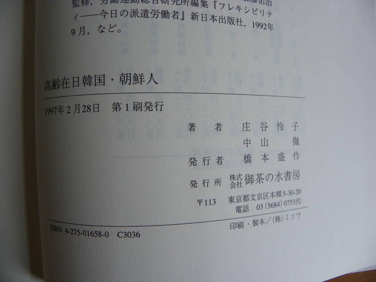 庄谷怜子・中山徹 著「高齢在日韓国・朝鮮人 大阪における「在日」の生活構造と高齢福祉の課題」御茶の水書房 _画像3