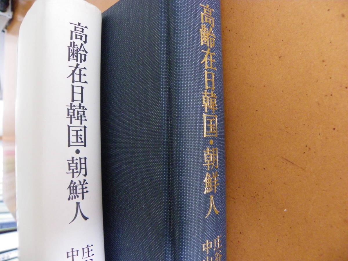 庄谷怜子・中山徹 著「高齢在日韓国・朝鮮人 大阪における「在日」の生活構造と高齢福祉の課題」御茶の水書房 _画像4