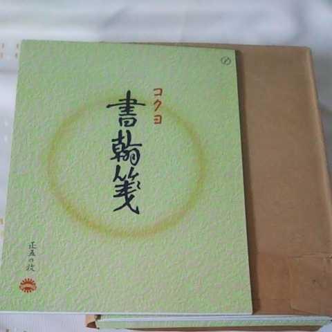 KOKUYO 便箋 まとめて 9冊 書輪箋 色紙判 新品 コクヨ ヒ-11 _画像1