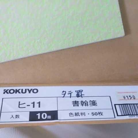 KOKUYO 便箋 まとめて 9冊 書輪箋 色紙判 新品 コクヨ ヒ-11 _画像2